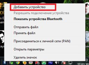 Меню управления устройствами bluetooth